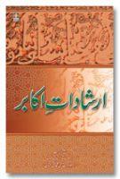 Irshadat-E-Akabir - Urdu