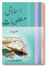 Islami Maloomat - URDU - Set of 4 Parts