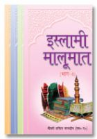 Islami Maloomat - Hindi - Set of 4 Parts