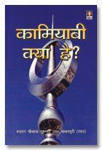 Kamyabi Kiya Hai ? - Hindi