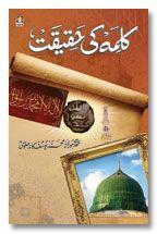 Kalime ki Haqeeqat | Maulana Muhammad Saad Kandhlawi - URDU