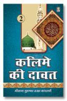 Kalime Ki Dawat Part-2 - HINDI