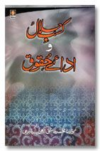 Kasbe Halal wa Adai Huqooq - Urdu