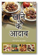 Khane Ke Adaab - Hindi