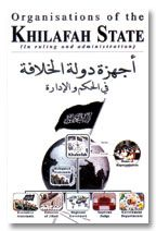 Organisation of the Khilafah State : in ruling and administration