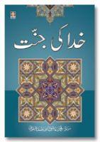 Khuda Ki Jannat - Urdu