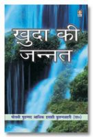 Khuda Ki Jannat - Hindi