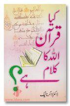 Kya Quran Allah Ka Kalaam Hai ? - (Urdu) - (PB)