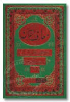 Maariful Quran - Arabic URDU - 8 Volumes Set