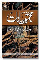 Majmua Bayanat : Maulana Mohammed Yusuf (Rah) Part-1 - Urdu