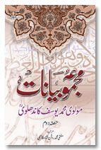 Majmua Bayanat : Maulana Mohammed Yusuf (Rah) Part-2 - Urdu