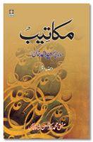 Makateeb : Maulana Saeed Ahmad Khan (Rah) Part-2 - Urdu
