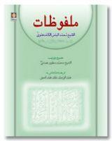 Malfoozat : Ash-Sheikh Muhammad Ilyas - Arabic