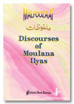 Discourses of Maulana Ilyas (Rah) | Malfoozat English