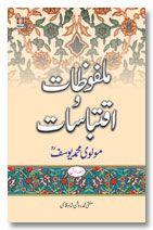 Malfoozat wa Iqtebasaat Maulana Mohammad Yusuf Kandhlawi - Part 1 - Urdu