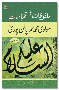 Malfoozat wa Iqtebasaat Maulana Mohammad Umar Palanpuri (Rah) - Part 1 - Urdu