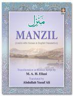 Manzil : Arabic - English - Pocket