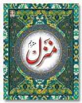 Manzil (Arabic-Urdu) Pocket