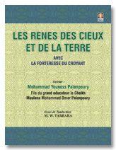 Les Renes Des Cieux Et De La Terre - Maqaleed AsSamawat Wal àrd (FRENCH)