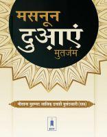 Masnoon Duaein - Hindi Pocket