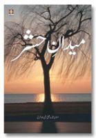 Maidaan-E-Hashr - Urdu