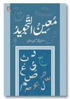 Moin ut Tajweed - Urdu