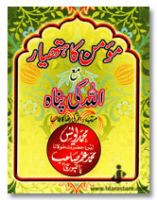 Momin Ka Hathyaar with Allah Ki Panah (URDU) Pocket