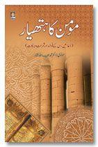 Momin ka Hathyar - Urdu