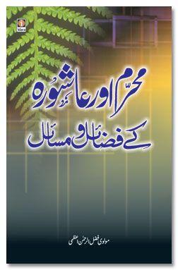 Muharram aur Aashura ke Fazail wa Masail - Urdu