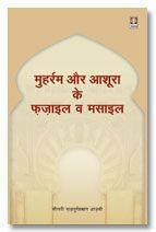 Muharram Aur Aashura Ke Fazail Wa Masail - Hindi