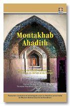 Montakhab Ahadith - French/Arabic | Recueil de Ahadith afferents aux six articles du Dawat et du Tabligh
