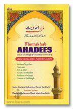 Muntakhab Ahadith - URDU IN ROMAN ENGLISH - Daawat O Tabligh ki Chee Sifaat se Mut'aliq
