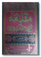 Muqadma Abne Khuldoon (Urdu) 2 Vols. Set