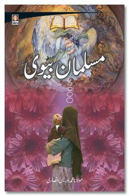 Musalman Biwi - Urdu