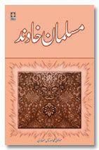 Musalman Khawind - Urdu