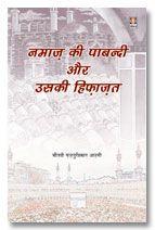 Namaz Ki Pabandi Aur Uski Hifazat - Hindi