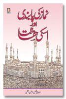 Namaz ki Pabandi aur Uski Hifazat - Urdu