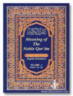 Meaning of Noble Quran : Word for Word English Translation : 3 volume set