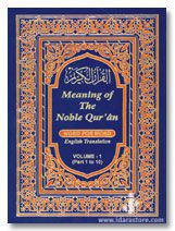 word to word translation of quran in english pdf