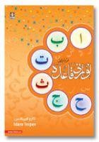 Noorani Qaidah   Urdu (Hardoi)