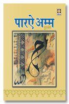 Para Amm - Juzu Amma   Hindi Pocket
