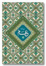 Para Amma (Juzu Amma) : Last Para of the Quran - Arabic BOLD Letters