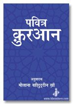 Pavitr Quran (Hindi Translation of the Holy Quran) Maulana Wahiduddin Khan