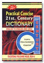 Practical Concise 21st Century Dictionary : English - English & Urdu