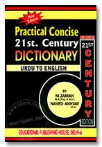 Practical Concise 21st Century Dictionary : Urdu to English