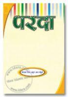 Purdah - Hindi
