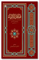 Qasasul Ambiyaa - ARABIC - Stories of The Holy Prophets