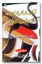 Qauma aur Jalsa Mein Itminan ka Wajub Aur in Dono Main Izkaar Ka Saboot - Urdu