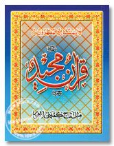Quran Ref. 147 Pocket - Arabic Only - Hafzi