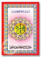Holy Quran Ref. 19 Pocket- Arabic Only